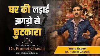 Vastu se fortune tak | Vastu for family peace | vastu shastra by Dr. Puneet chawla