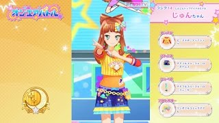 コメント:美組じゅんちゃんのオンエアバトルステージムービーだよ! 曲...