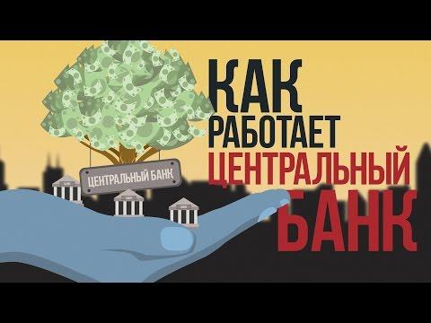 Как Работает Центральный Банк