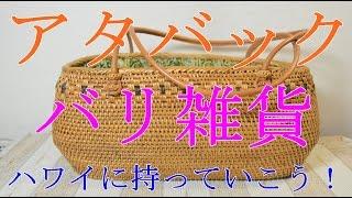 【アタバック バリ雑貨】 軽量で楽々!ハワイなどの南国を旅行する時の必出アイテム