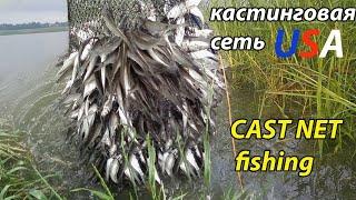 рыбалка на кастинговую сеть в Америке Top 5 Most Unbelievable Cast Net Fishing