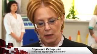 Сюжет ТСН24: Что показали в Туле министру здравоохранения РФ?