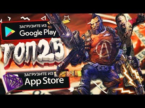 ТОП 25 ИГР НА ВЫЖИВАНИЕ Зомби для Android & IOS через Bluetooth, WiFi +ССЫЛКИ