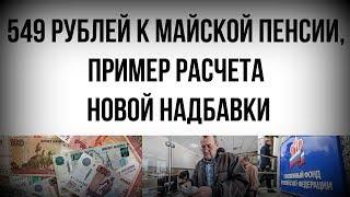 549 рублей к майской пенсии, пример расчета новой надбавки