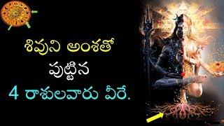 శివుని అంశతో పుట్టిన 4 రాశుల వారు వీరే  This 4 Rasis Having Lord Shiva Character  V Prasad...