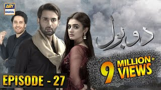 Do Bol Episode 27 | 1st May 2019 | ARY Digital Drama