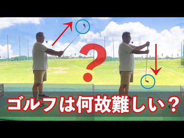 ヘッドが手よりも下にある感覚を知ると貴方のゴルフに革命が起こります【ゴルフレッスン】