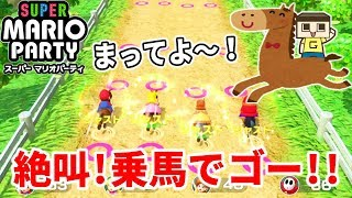 【スーパーマリオパーティ】絶対に止められないリズムバトルw絶叫のスーパースターが踊り狂う!