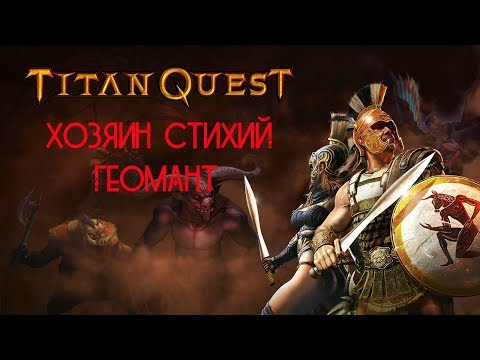 ХОЗЯИН СТИХИЙ в Titan Quest Atlantis
