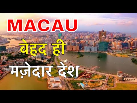 MACAU FACTS IN HINDI || मज़े मस्ती वाली जगह || MACAU CULTURE AND LIFESTYLE || MACAU KE BAARE MEIN