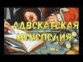 Адвокатская монополия. Мнение юриста Ильченко Е.В.