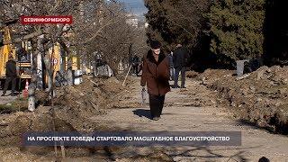 Проспект Победы в Севастополе обновят к 9 Мая
