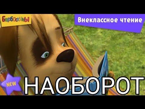 НАОБОРОТ. Барбоскины | Внеклассное чтение 📗📕📗 Новая серия! Премьера 🎊