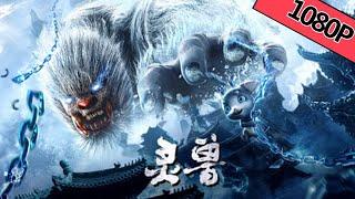 【奇幻冒险】《灵兽》——巨型雪妖激战黄皮子精 Full Movie 康宁/张鑫
