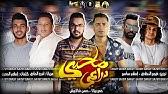 Mohamed Ramadan Mafia Music Video محمد رمضان مافيا