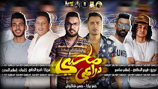 Download مهرجان صاحبى دراعى 💪 ( انا قلبى داب ) حسن شاكوش - حمو بيكا | توزيع فيجو الدخلاوى و اسلام ساسو Mp3 and Videos