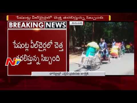 Tirupati RUIA Hospital Staff Uses Wheelchairs for Waste Dumping    NTV