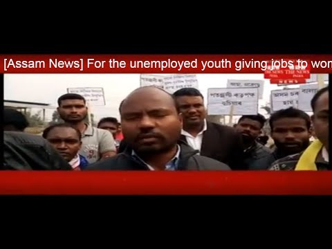 [Assam News] For the unemployed youth giving jobs to women, they were kept for two hours