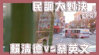 【民調大對決EP7】台南善化綠到出汁選區  蔡英文 VS 賴清德  民進黨在關鍵時刻將推出哪一位?