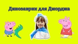 Динозаврик для Джорджа