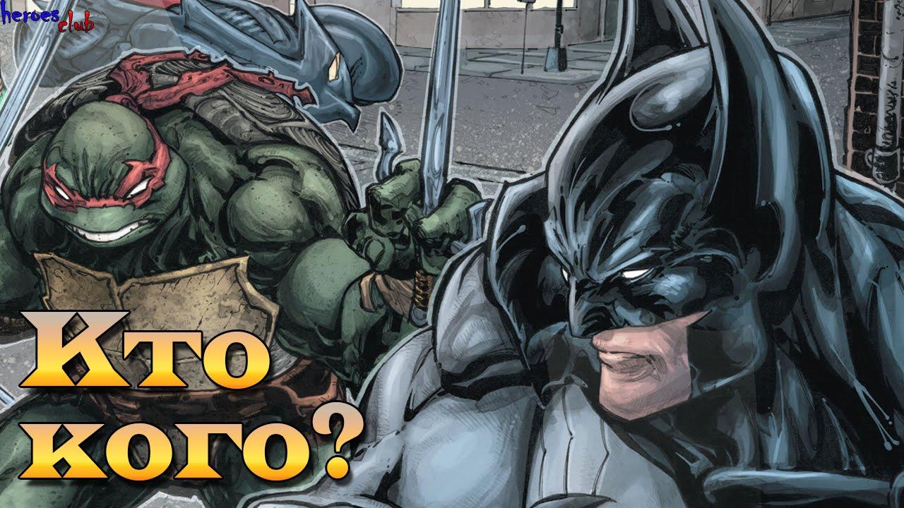 Черепашки ниндзя против бэтмен игры мультфильм шегги и скуби ду