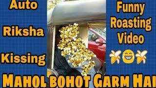 Funny Roasting Auto Rickshaw Video | Auto Kiss Video | Auto wali Video | Auto Wali Video | Roast |