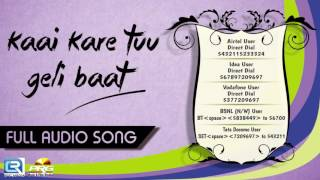 Geli Baat | BAAWALE CHORE (India's Got Talent #FAME) | Rajasthani RAP Song | CALLERTUNE Code Song