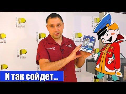 Тест Philips X treme Ultinon LED H7 12985BWX2, или когда и так сойдет!...
