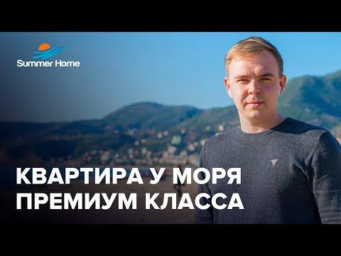 Недвижимость в Турции! Квартиры в 150 метрах от моря - Summer Home! Недвижимость в Алании