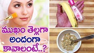 క్షణాల్లో మీ ముఖం తెల్లగా, అందంగా I Home Remedies for Glowing Skin in Telugu I Everything in Telugu