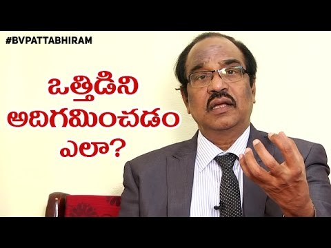 How To Relieve Stress | Tips for Better Management of Your Stress by BV Pattabhiram