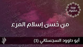 من حُسن إسلام المرء - د.محمد خير الشعال