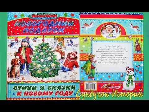 🎄Обзор детской книги Новогодний подарок. Стихи и сказки к Новому году