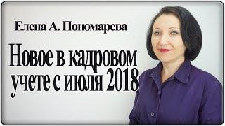 новое в кадровом учете с июля 2018 - Елена А. Пономарева