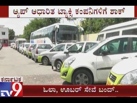 OLA and UBER Service Bandh drivers Protest in  Bangalore
