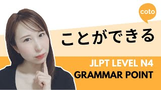 "JLPT N4 Grammar - ことができる (How to say ""I am able to do~ "" in Japanese)"
