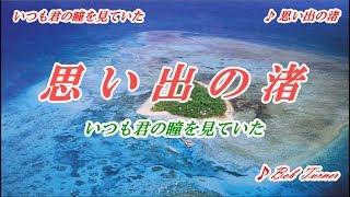 甘茶様が5年前に作られた「思❴い出の渚」の楽曲を聴きまして、素晴らし...
