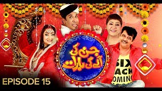 Jin Ki Ayegi Barat Episode 15   Pakistani Drama Sitcom   15th March 2019   BOL Entertainment