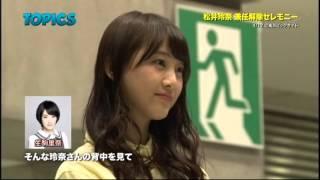 JAPAN COUNTDOWN(2015年4月19日放映) 松井玲奈 兼任解除セレモニー 4/...
