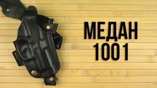Розпакування Медан 1001 Форт 12