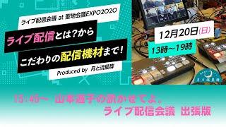 ライブ配信会議04 山本遊子の訊かせてよ。 ライブ配信会議 出張版