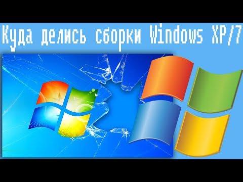 Куда делись сборки Windows XP/7