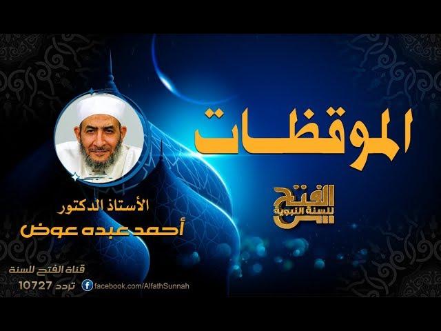 الموقظات | الدرس 8 | الدكتور أحمد عبده عوض