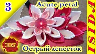 Acute petal Kanzashi / Острый лепесток: DIY. Цветы из лент. Мастер-класс. Канзаши. Урок №3
