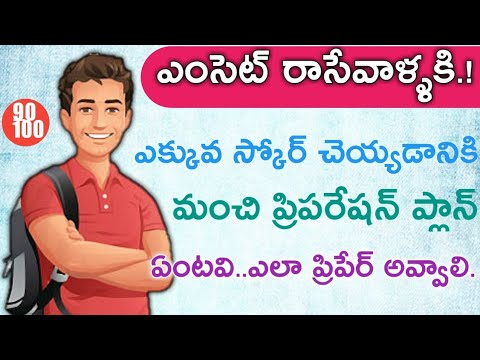 How to Get 90/100 Marks in EAMCET after Intermediate | Best Preparation Plan for AP and TS EAMCET