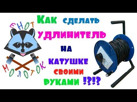 видео: Как сделать удлинитель на катушке своими руками