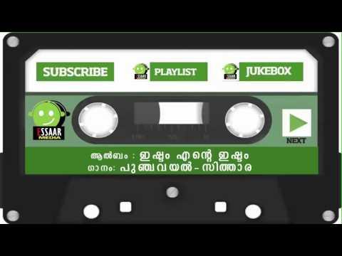 Punjavayal │sithara│Album: Ishtam Ente Ishtam│Essaar Media JukeBox