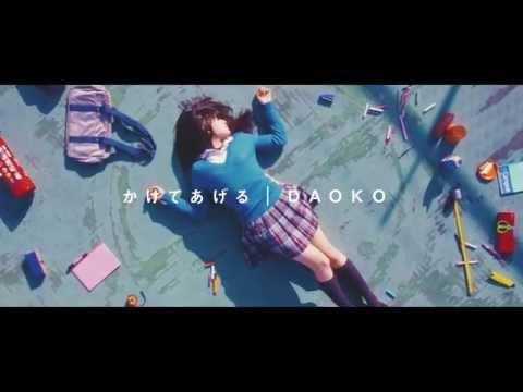 DAOKO 『かけてあげる』Music Video[HD]