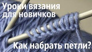 №10 Как набрать петли спицами / Уроки вязания / Для начинающих