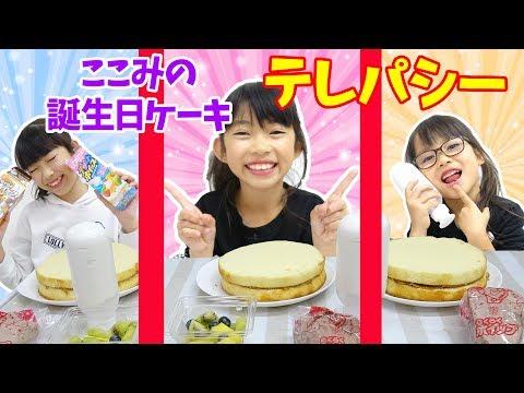 ここみの誕生日ケーキをテレパシーチャレンジで作っちゃお!★にゃーにゃちゃんねるnya-nya channel